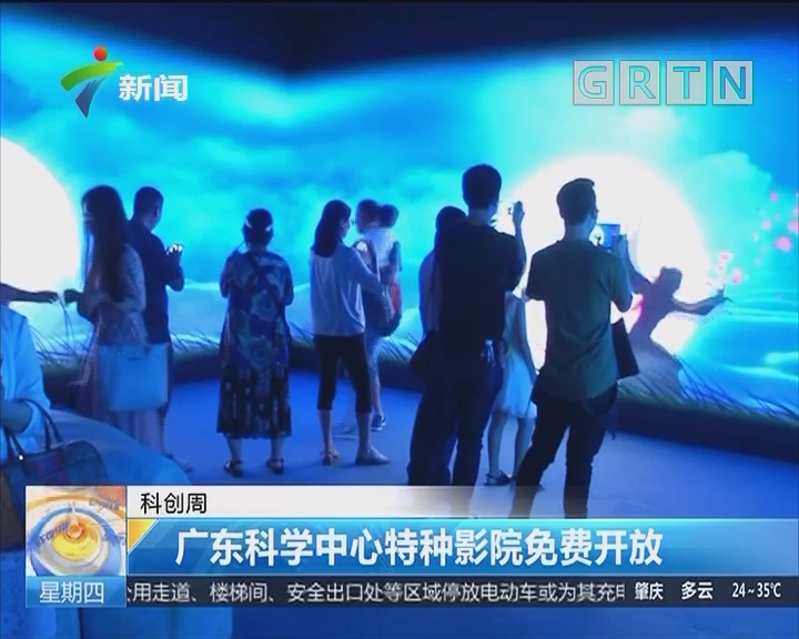 科创周:广东科学中心特种影院免费开放