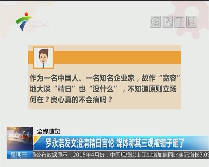 罗永浩发文澄清精日言论 媒体称其三观被锤子砸了