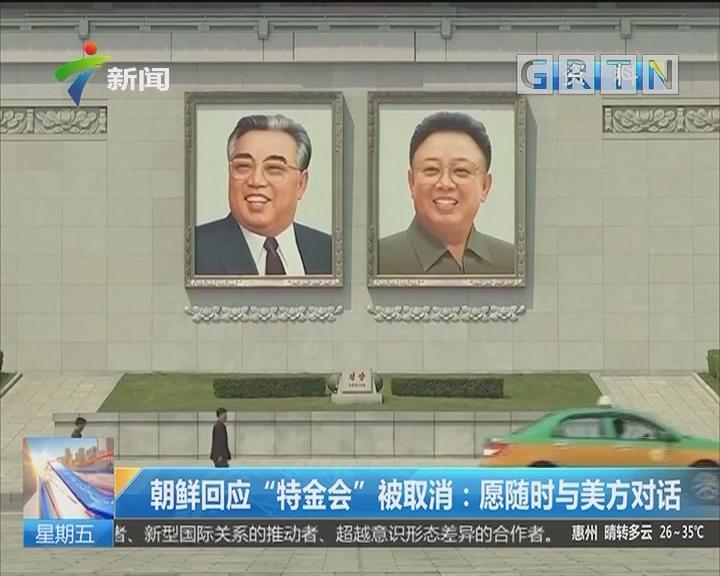"""朝鲜回应""""特金会""""被取消:愿随时与美方对话"""