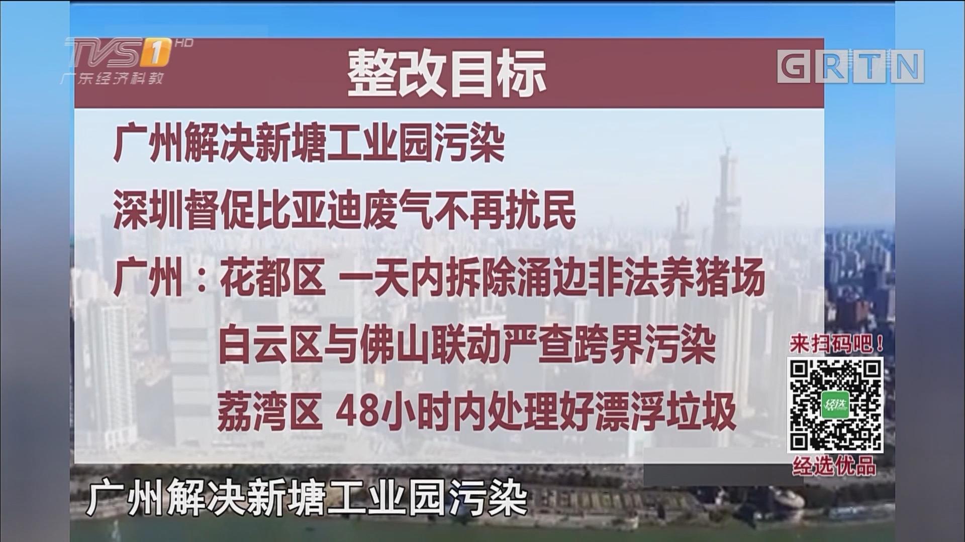 广东对外公开中央环境保护督察整改情况