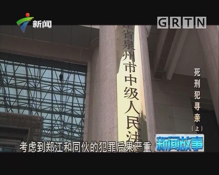 [2018-05-23]新闻故事:死刑犯寻亲(上)