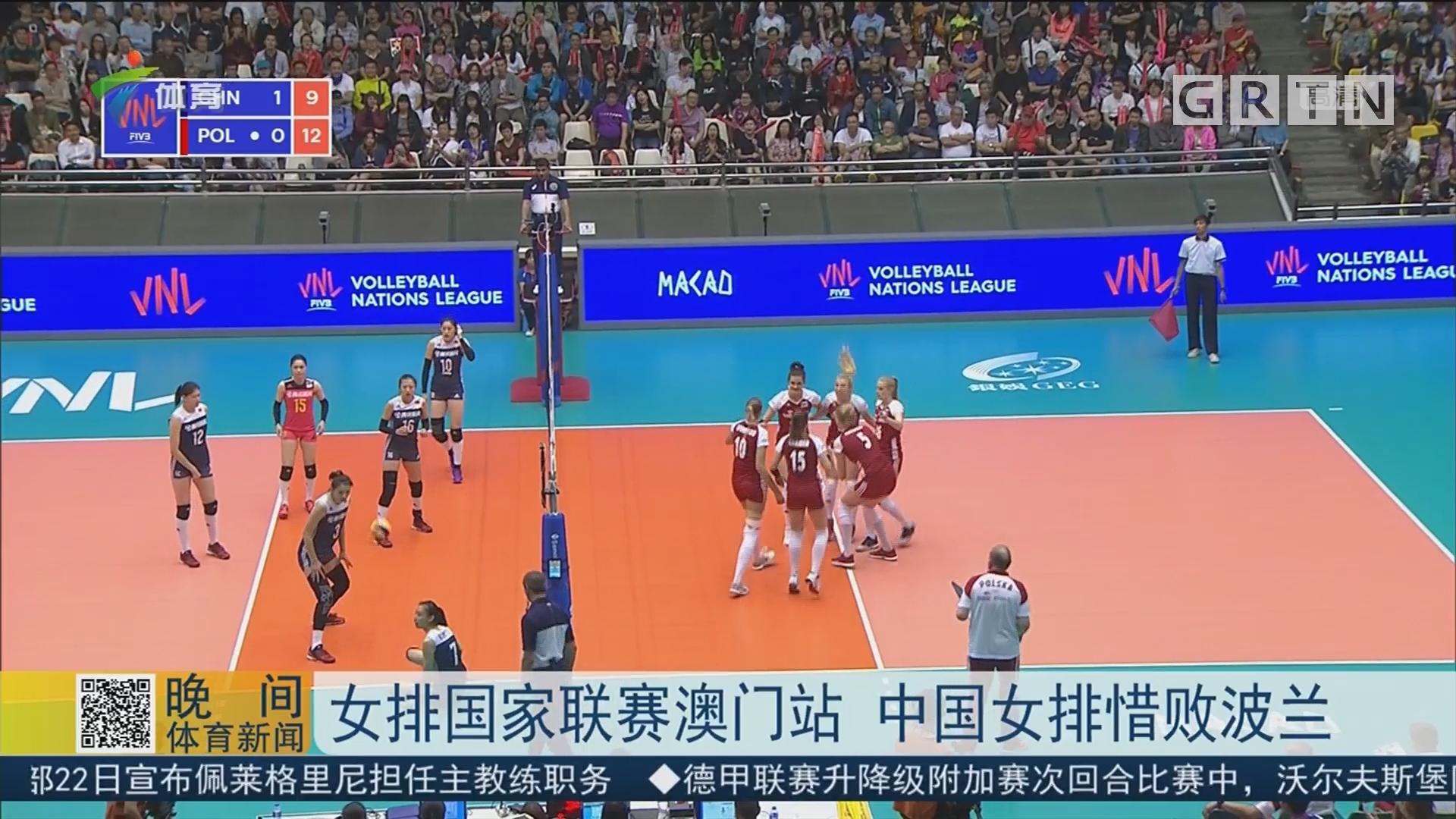 女排国家联赛澳门站 中国女排惜败波兰