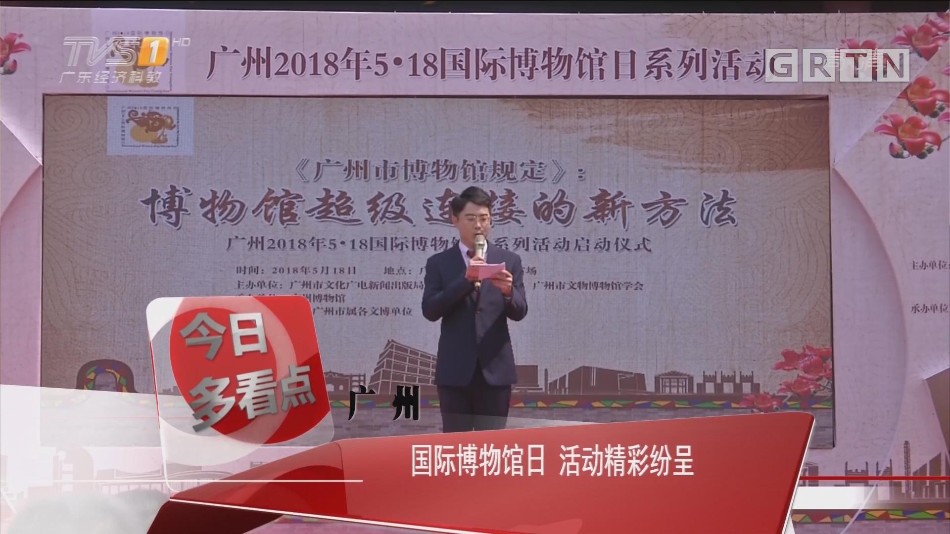 广州:国际博物馆日 活动精彩纷呈