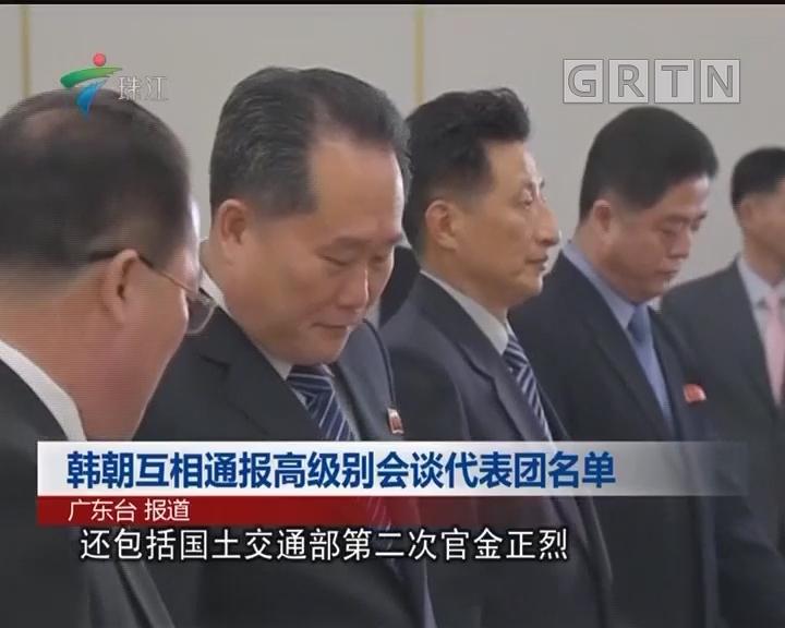朝韩互相通报高级别会谈代表团名单