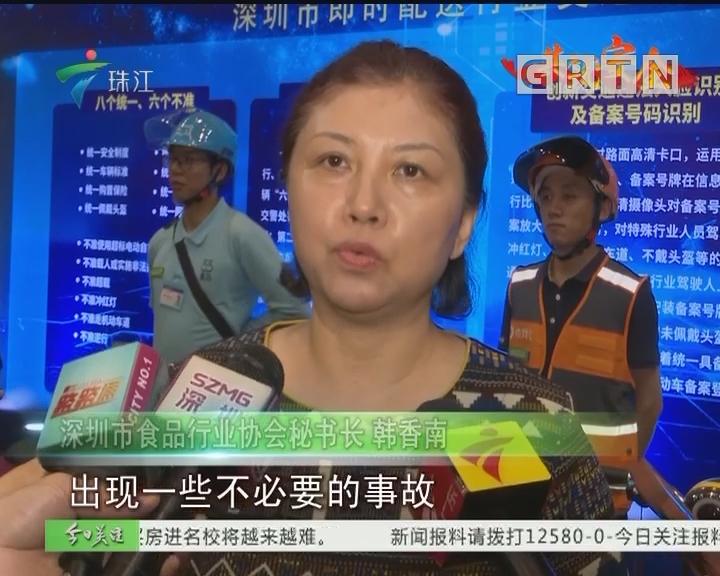 """深圳交警全国首创外卖电动车""""上牌""""管理"""