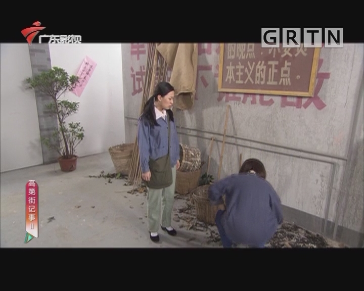 [2018-05-06]高第街记事:娇小女校工