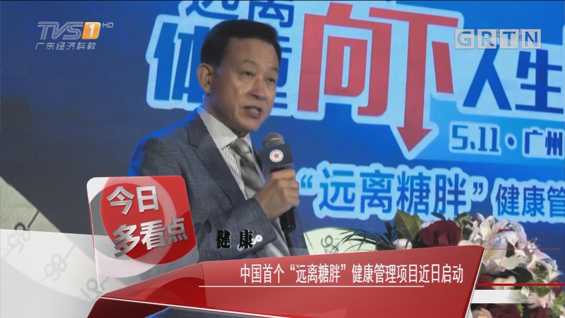 """健康:中国首个""""远离糖胖""""健康管理项目近日启动"""