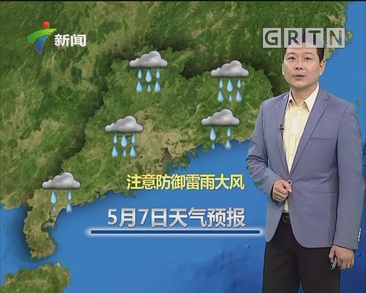 20180507天气预报