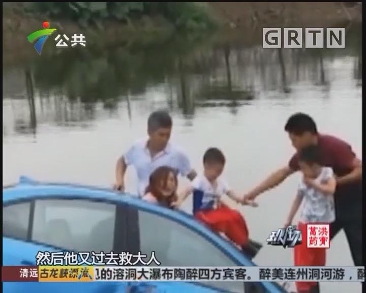 顺德:小车冲入鱼塘 男子勇救5人后默默离开