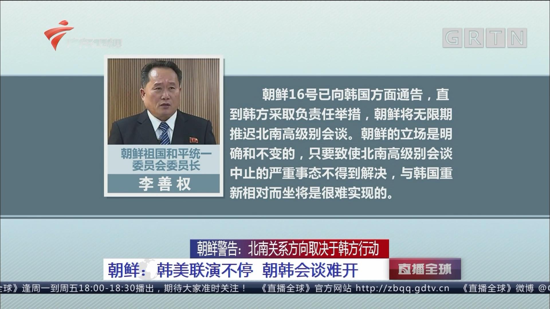 朝鲜警告:北南关系方向取决于韩方行动 朝鲜:韩美联演不停 朝韩会谈难开