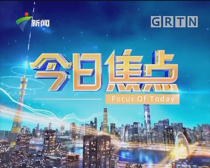 [2018-05-09]今日焦点:出租车调价:下周二起广州出租起步价上调 首3公里12元