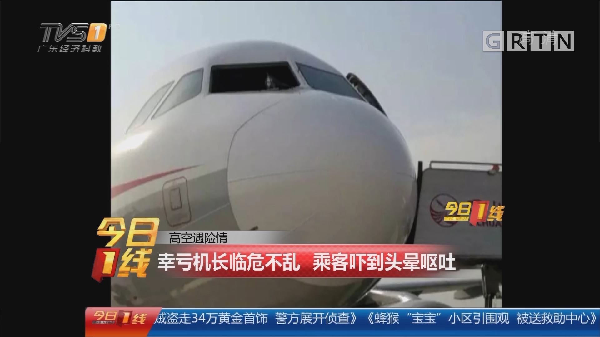 高空遇险情:飞机驾驶舱玻璃没了 紧急备降安全着陆