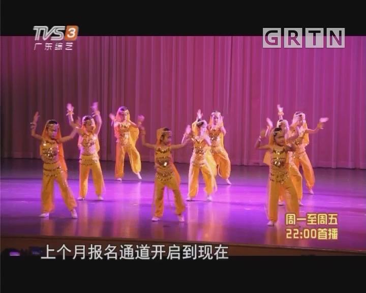 中国小金钟顺德赛区启动