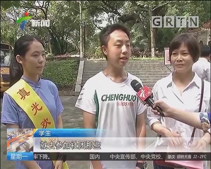 广州:高中开放日 真光中学校本部今年招853人