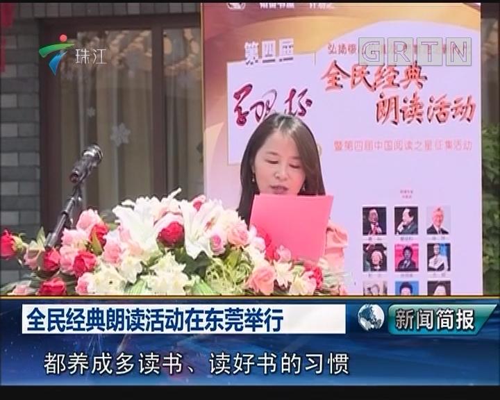 全民经典朗读活动在东莞举行