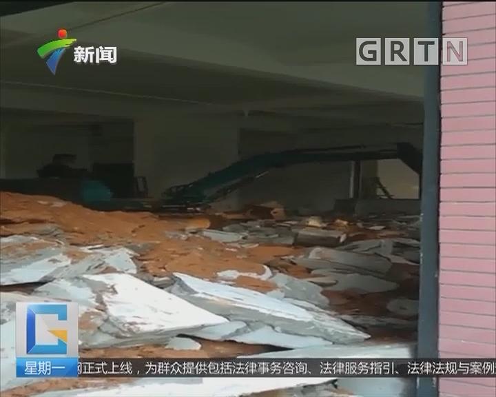 广州番禺:小区首层遭开挖 业主担心楼体安全