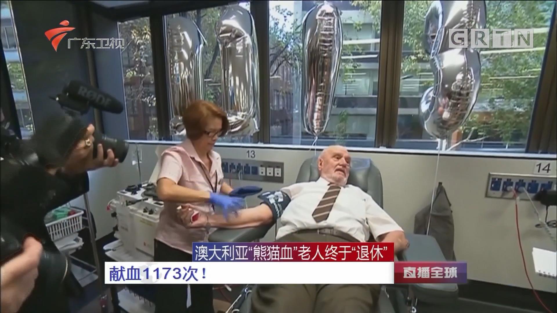 """澳大利亚""""熊猫血""""老人终于""""退休"""" 献血1173次!"""
