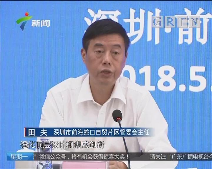 从蛇口到前海:见证深圳新时代改革开放再出发