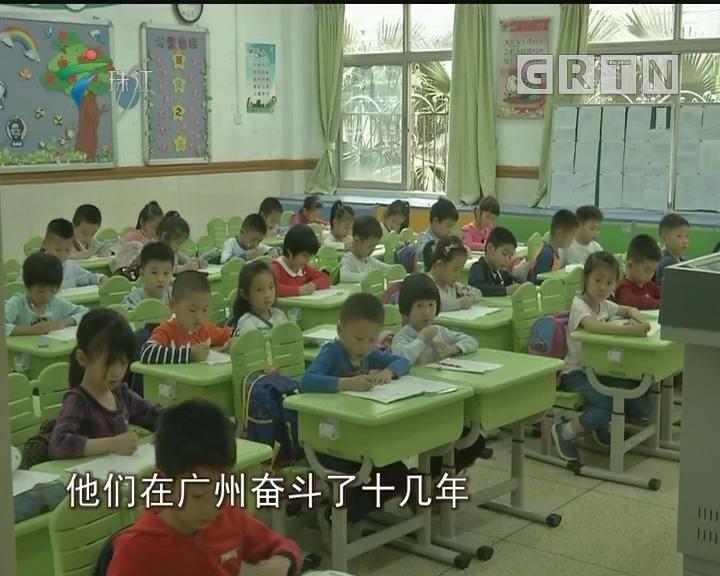 广州积分入学 专家:今年偏重双稳定人群
