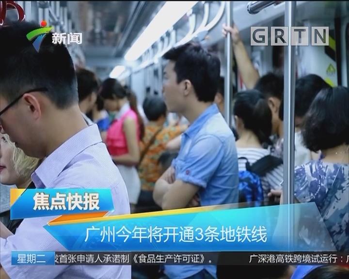 广州今年将开通3条地铁线