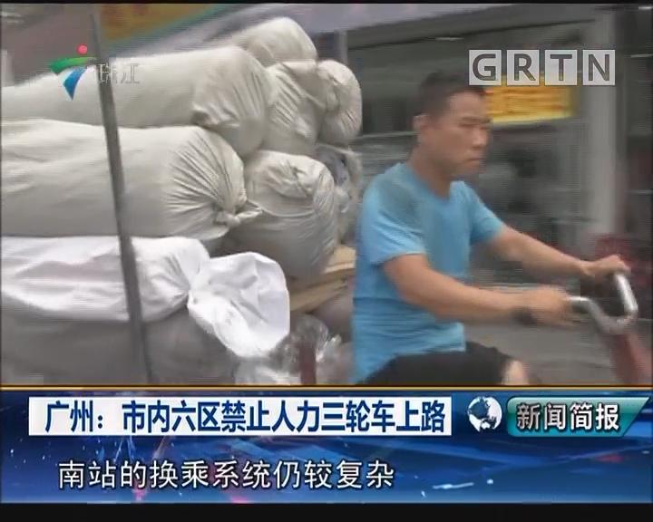 广州:市内六区禁止人力三轮车上路