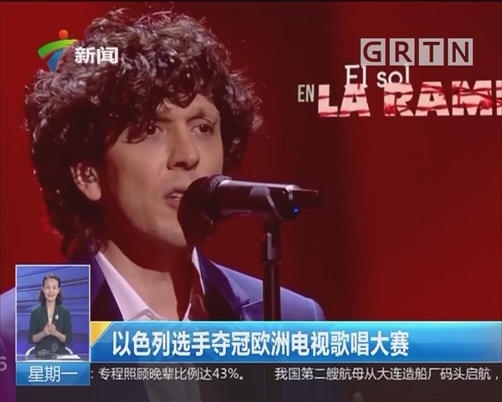 以色列选手夺冠欧洲电视歌唱大赛