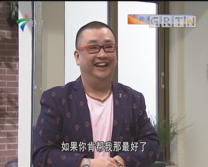 [2018-05-13]外来媳妇本地郎:细姨来了(下)