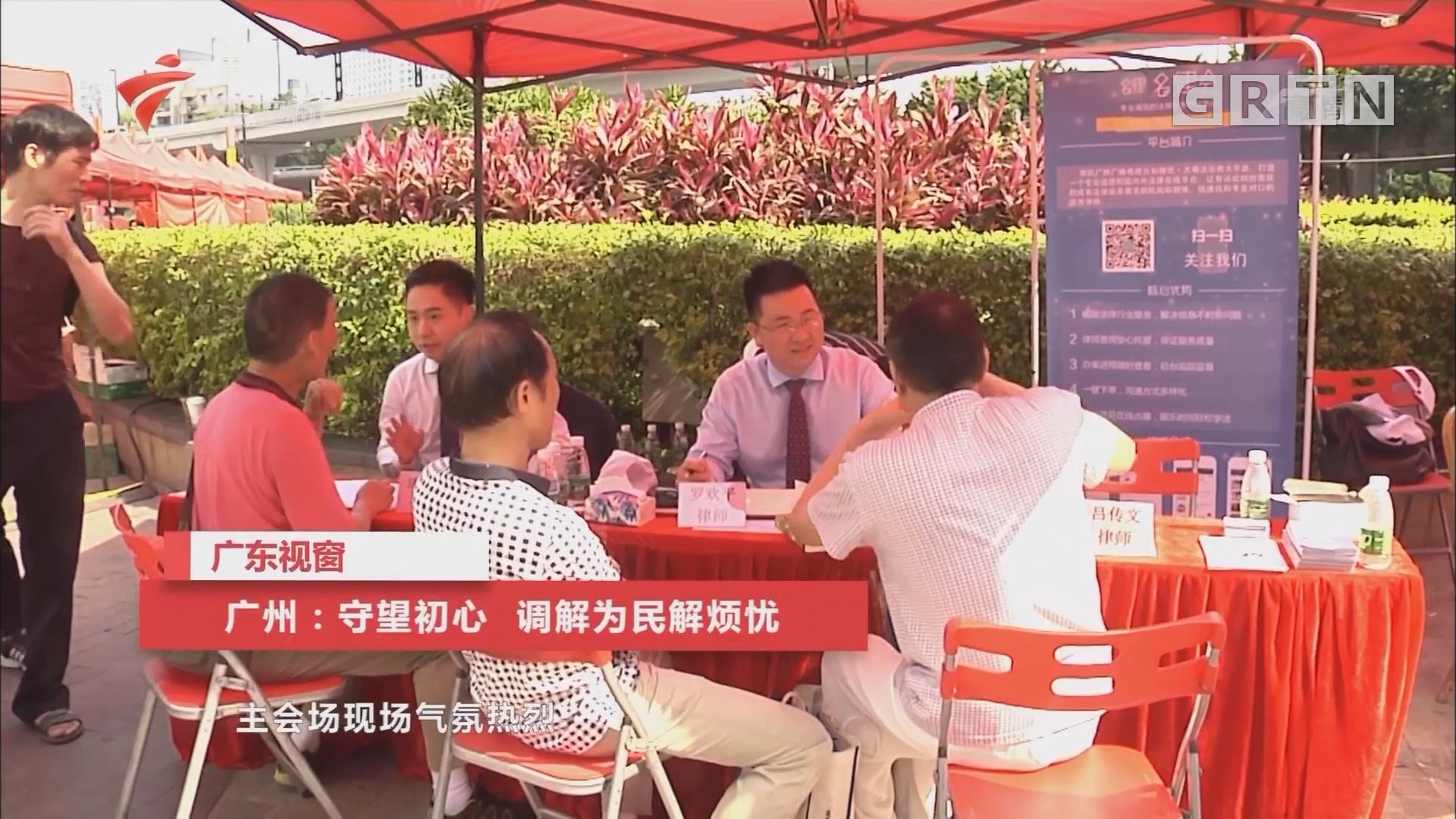 广州:守望初心 调解为民解烦忧