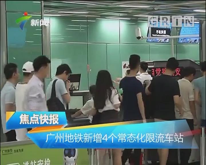 广州地铁新增4个常态化限流车站