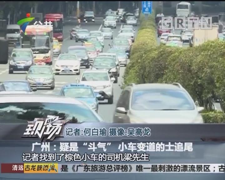"""广州:疑是""""斗气"""" 小车变道的士追尾"""