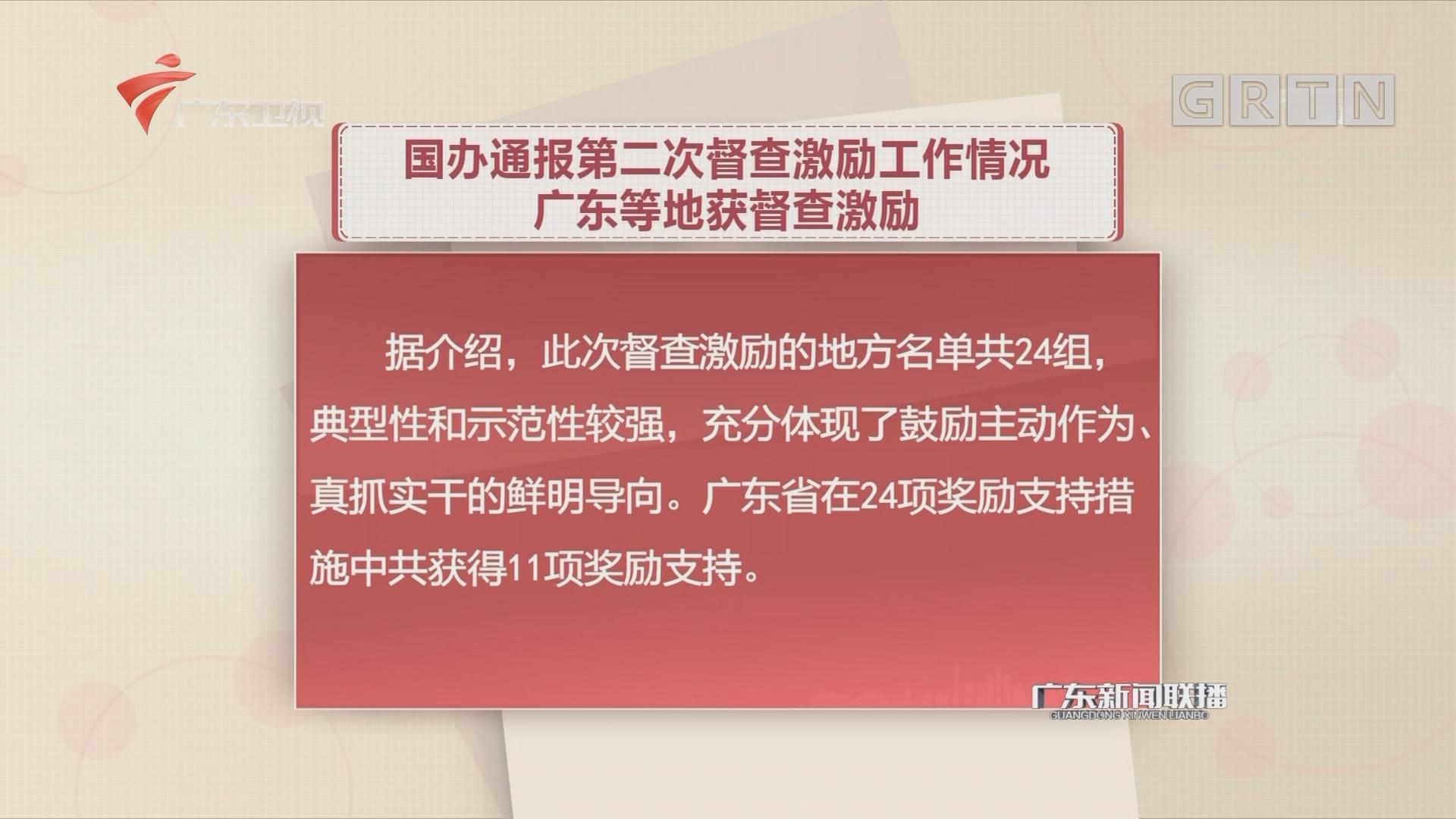 国办通报第二次督查激励工作情况 广东等地获督查激励