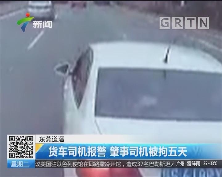 """东莞道滘:""""路怒族""""危险驾驶 挑衅货车司机"""