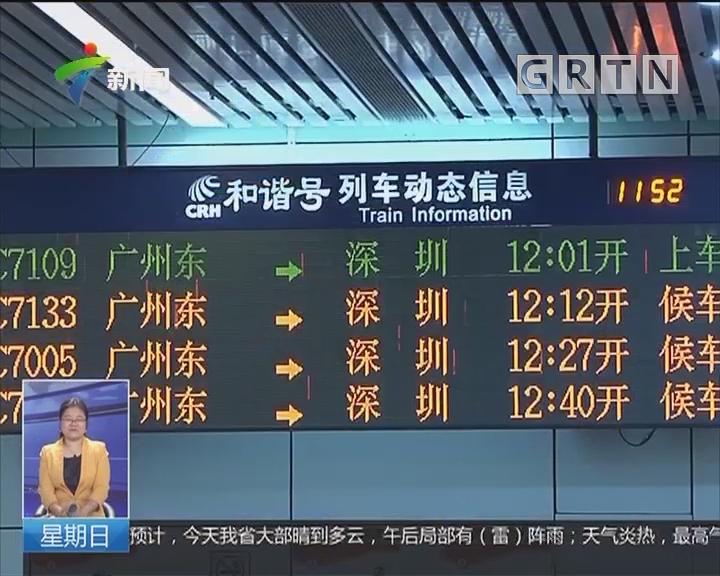 广东:今起广深城际全线可银联闪付乘车