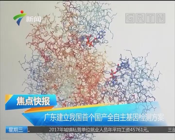 广东建立我国首个国产全自主基因检测方案