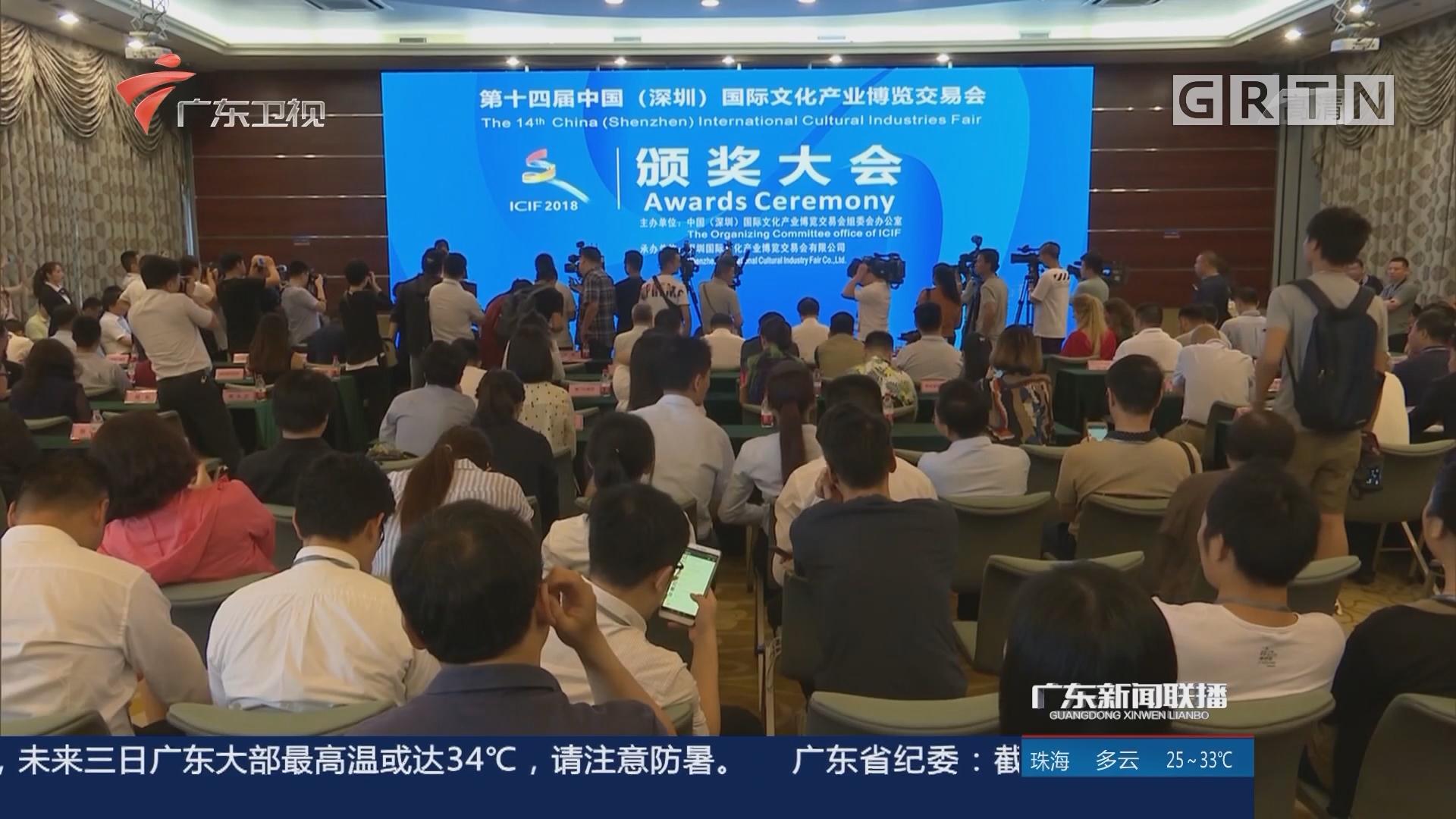 第十四届文博会闭幕 十万人乐享文化盛宴