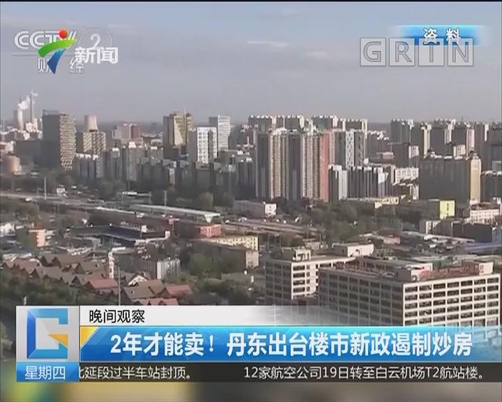 最新! 70城房价来了 丹东涨幅排名第一