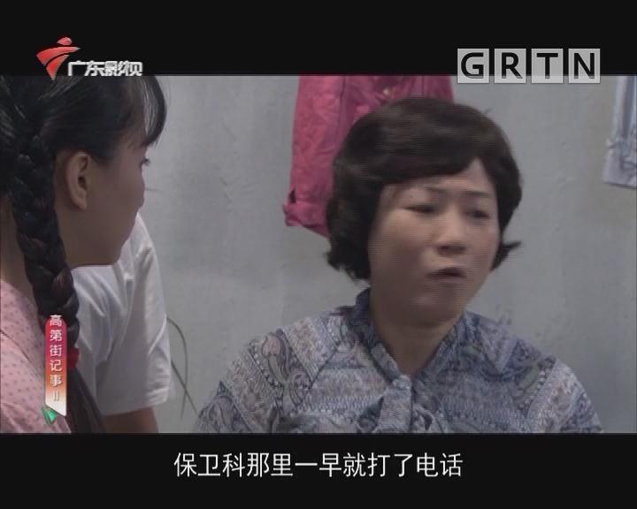 [2018-05-05]高第街记事:重生(下)