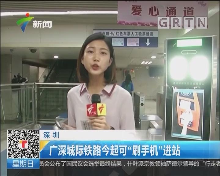 """深圳:广深城际铁路今起可""""刷手机""""进站"""
