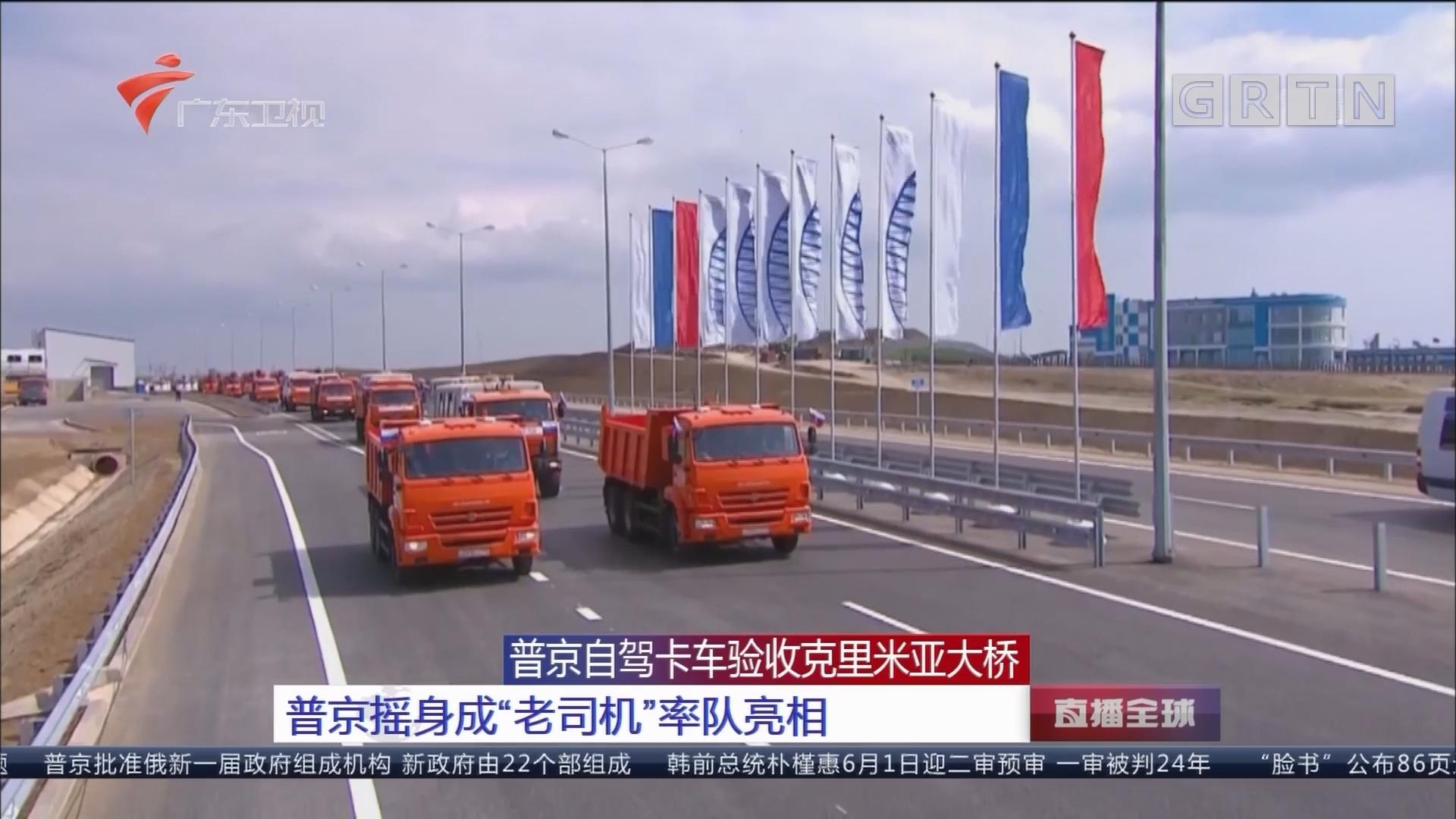 """普京自驾卡车验收克里米亚大桥 普京摇身成""""老司机""""率队亮相"""