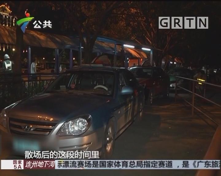 """广州:长隆景区夜间查车 """"假套牌""""司机弃车逃跑"""