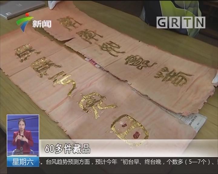 """佛山:""""传家宝""""进博物馆 共建博物馆之城"""