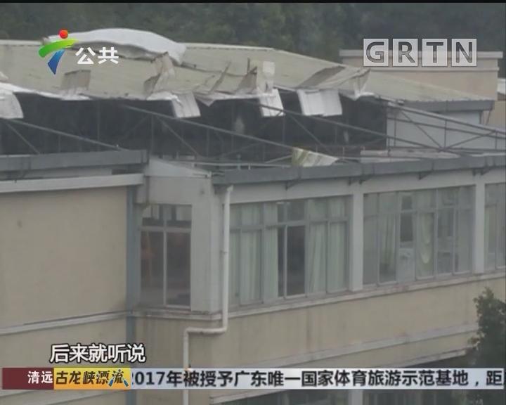 暴风雨后 广州一高校顶棚被掀翻