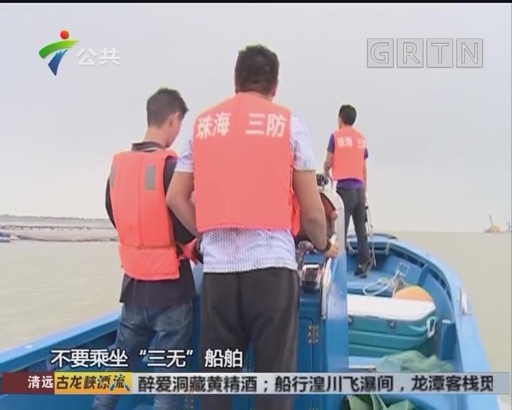 两蚝船雨夜冒险出海作业 救助队紧急救援