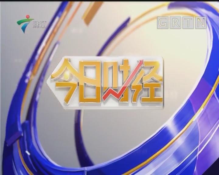 [2018-05-18]今日财经:广州天河区一带一路发展促进委员会揭牌
