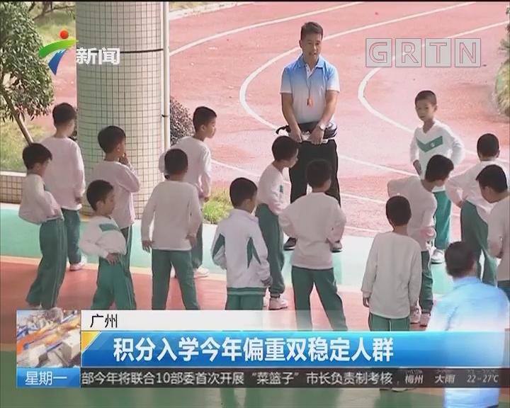 广州:积分入学今年偏重双稳定人群