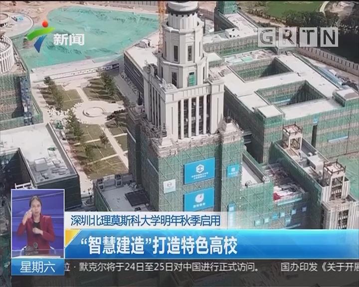 """深圳北理莫斯科大学明年秋季启用:""""智慧建造""""打造特色高校"""