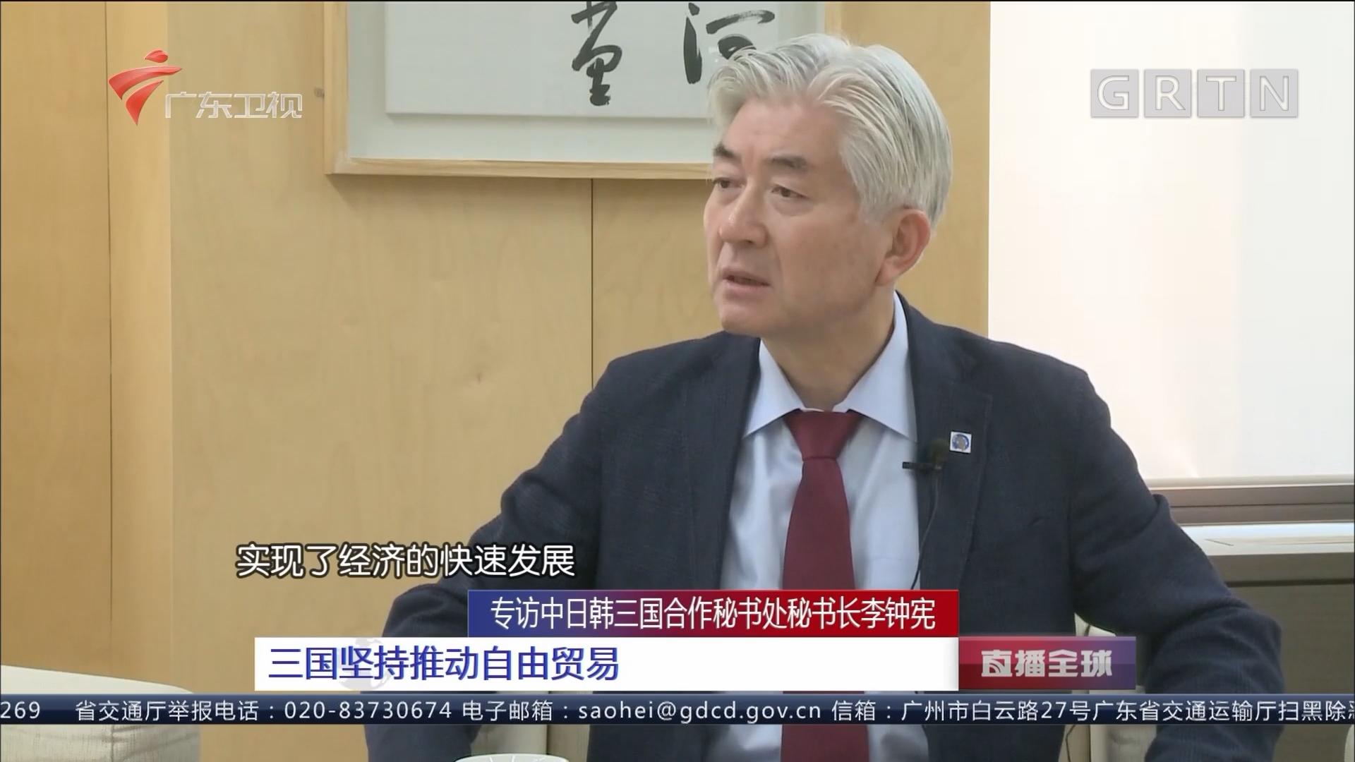 专访中日韩三国合作秘书处秘书长李钟宪 三国合作潜力巨大