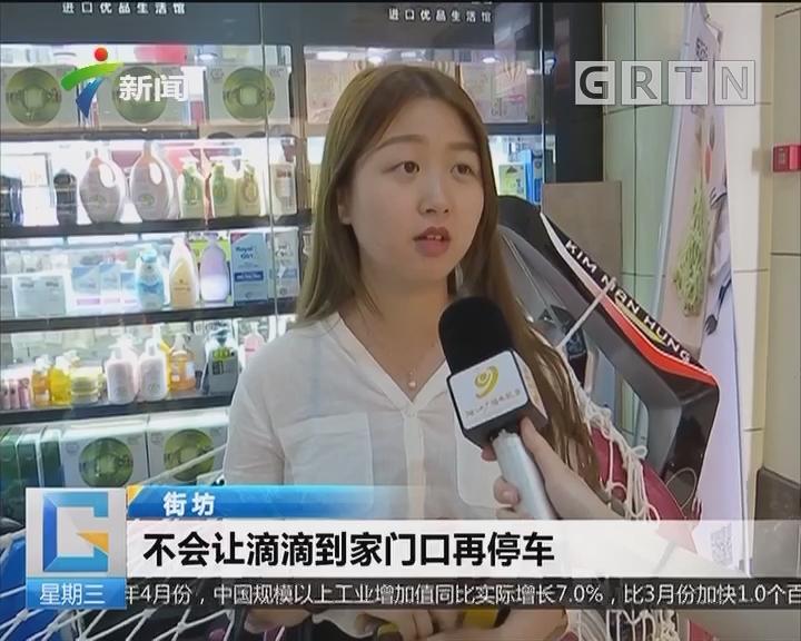 广州开展网约车专项整治:设点查网约车 有证无证很重要