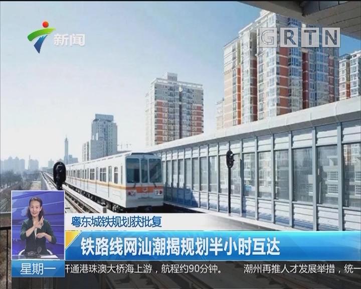 粤东城铁规划获批复:铁路线网汕潮揭规划半小时互达