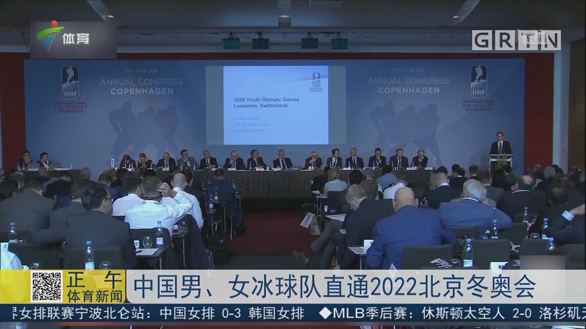 中国男、女冰球队直通2022北京冬奥会